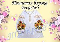 БПЖ - Бохо 5. Женская пошитая заготовка блуза под вышивку нитками или бисером