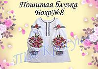 БПЖ - Бохо 8. Женская пошитая заготовка блуза под вышивку нитками или бисером