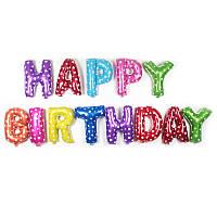 """Набор воздушные шары """"Happy birthday"""" 13 шт разноцветные декор"""