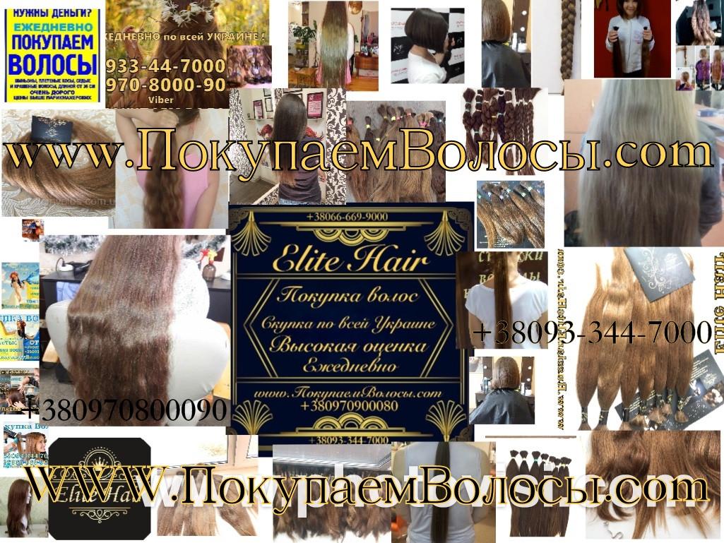 Продати волосся в Берестечку дорого