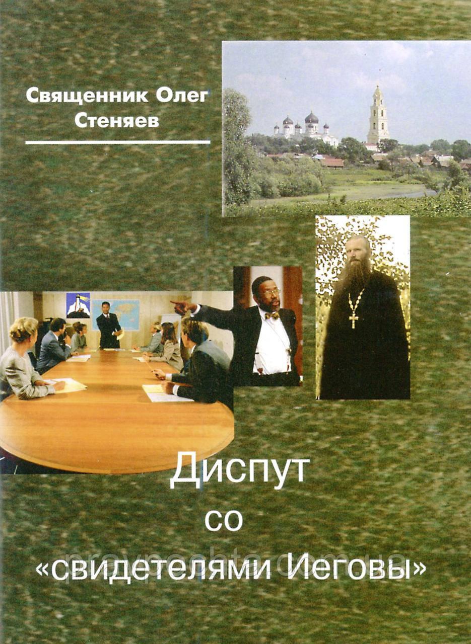 Диспут со «свидетелями Иеговы». Священник Олег Стеняев