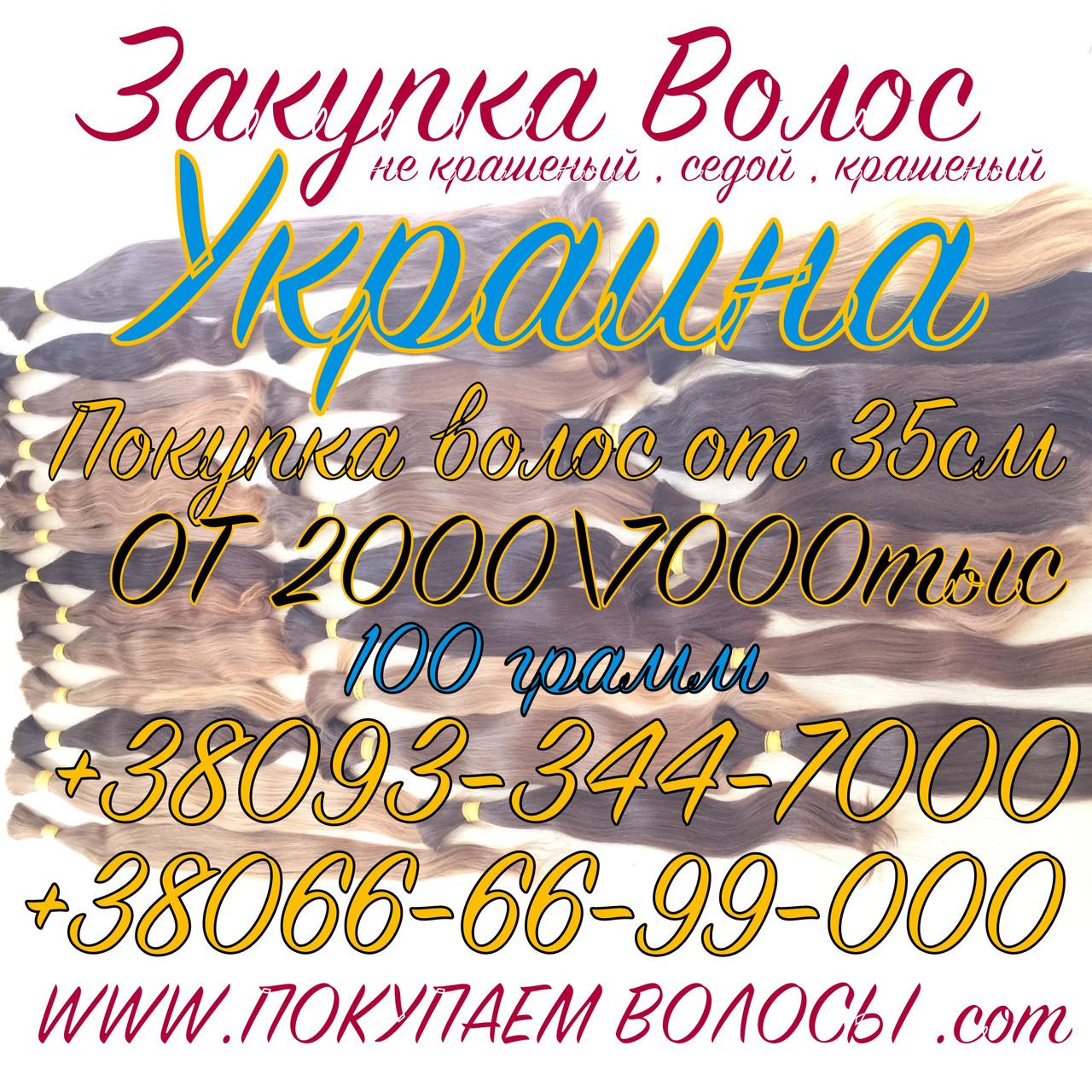 Продать волосы в Вольногорске