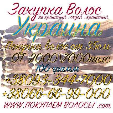 Продать волосы в Вольногорске, фото 2