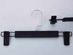 Длина 32 см. Плечики вешалки пластмассовые с прищепками зажимами для брюк и юбок с покрытием Soft-touch черные