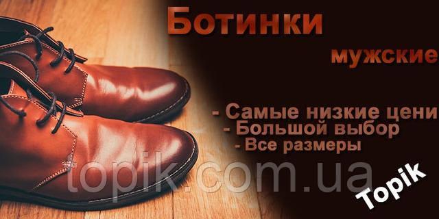 купить ботинки по самым низким ценам