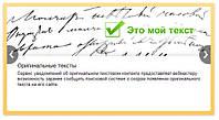 Яндекс и уникальные тексты