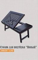Столик для ноутбука «Новый»