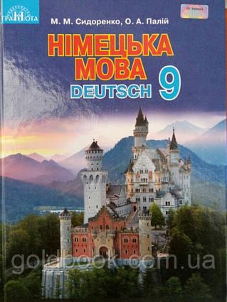Німецька мова 9 клас підручник