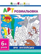 """Книга Ранок АРТ розмальовка """"Вчу англійську"""" 6+ м/о"""