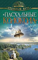 Пасхальные колокола и другие рассказы., фото 1