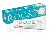 R.O.C.S. зубная паста активный кальций 94 гр
