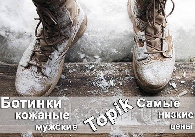 Зимние ботинки купить Хмельницкий