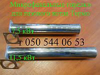 Горелка микрофакельная  для газового котла Термо