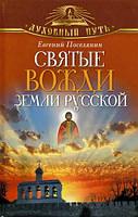 Святые вожди Земли Русской. Евгений Поселянин