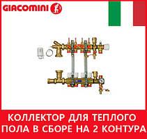 Giacomini Коллектор для теплого пола в сборе на 2 контура (R557F)