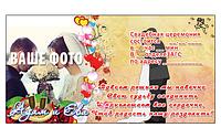 """Виниловый сувенирный магнит на холодильник """"Пригласительный на свадьбу"""" Арт 3"""