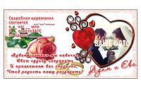 """Виниловый сувенирный магнит на холодильник """"Пригласительный на свадьбу"""" Арт 4"""