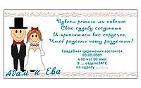 """Виниловый сувенирный магнит на холодильник """"Пригласительный на свадьбу"""" Арт 5"""
