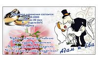 """Виниловый сувенирный магнит на холодильник """"Пригласительный на свадьбу"""" Арт 6"""