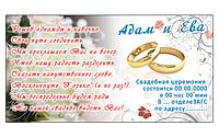 """Виниловый сувенирный магнит на холодильник """"Пригласительный на свадьбу"""" Арт 7"""