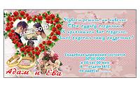 """Виниловый сувенирный магнит на холодильник """"Пригласительный на свадьбу"""" Арт 8"""