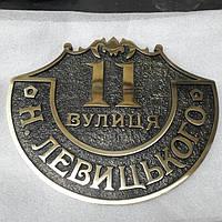Адресная табличка, латунь патинированная