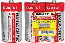 Батарейки солевые Наша Сила R20 (D) Оригинал