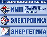 19-я специализированная выставка КИП/Электроника/Энергетика в Харькове