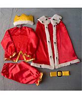 Премиум! Король Детский Маскарадный костюм, Комплектация 5 Элементов, Размеры 3-6 лет, Украина