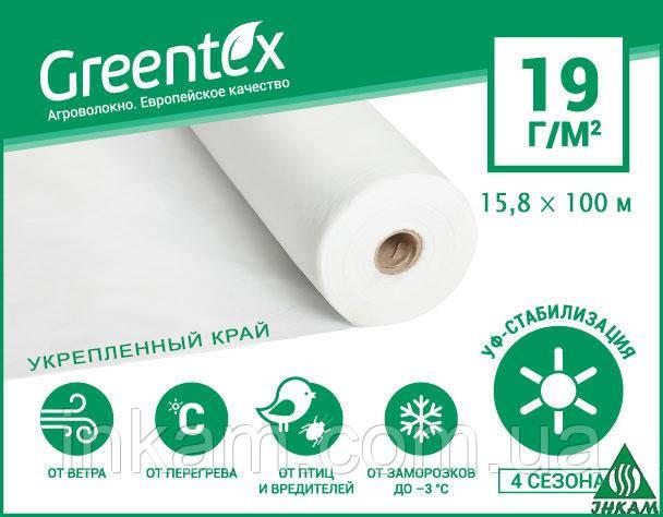 Агроволокно белое Greentex 19 г/м2 15,8 х 100 м укрепленный край