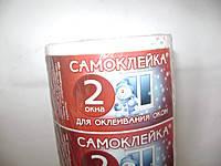 Самоклейка для оклеивания 2 окон (упаковка 6 шт)