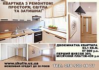 Нові квартири з ремонтом!!!
