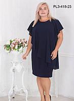 Женское нарядное трикотажное платье прилегающего силуэта цвет темно синий размер 52-56 / большие размеры