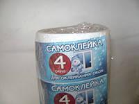 Самоклейка для оклеивания 4 окон (упаковка 6 шт)