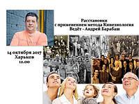 Харьков 14 октября 12.00 Расстановки