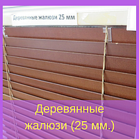 Деревянные жалюзи (25 мм.)