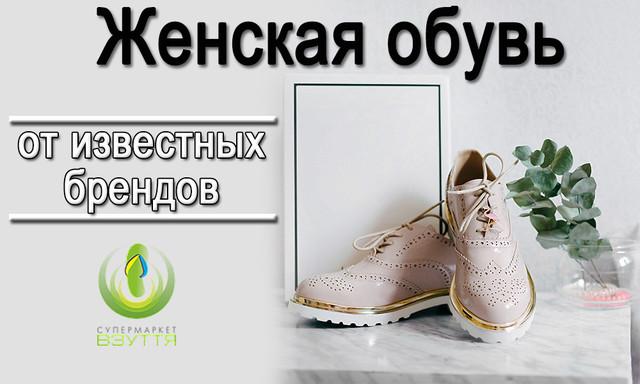 """Женская обувь от интернет магазину """"Супермаркет Взуття"""""""