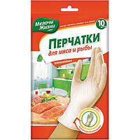 Перчатки виниловые Мелочи Жизни 10 шт