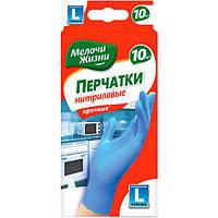 Перчатки одноразовые нитриловые Мелочи Жизни L 10 шт