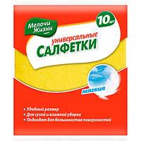 Салфетки для уборки универсальные Мелочи Жизни 10 шт
