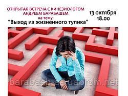 Харьков 13 октября в 18.00 Выход из тупика Встреча