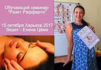 Харьков 15 октября семинар Резет Рафферти