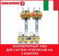 Giacomini коллекторный узел для систем отопления на 3 контура R 553