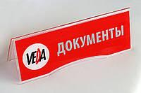 Табличка на стол, фото 1