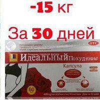 Идеальное похудение 20 капсул сильный состав -15 кг в мес