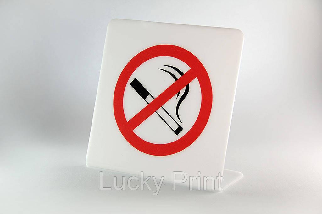 "табличка ""no smocking"""