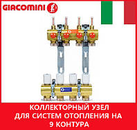 Giacomini коллекторный узел для систем отопления на 9 контура R 553