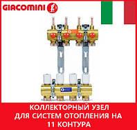 Giacomini коллекторный узел для систем отопления на 11 контура R 553