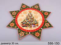 """Блюдо """"Новогодняя коллекция"""" 586-150. Новогодняя посуда"""
