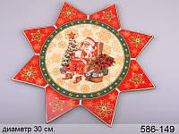 """Блюдо """"Новогодняя коллекция"""" 586-149. Новогодняя посуда"""